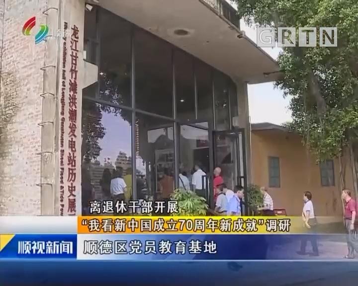 """离退休干部开展""""我看新中国成立70周年新成就""""调研"""