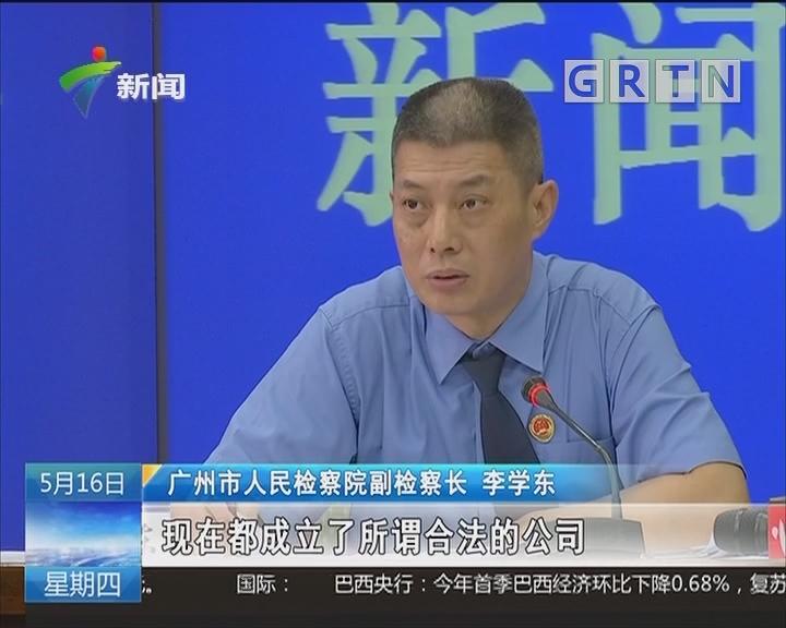 广东持续高压严打涉黑涉恶犯罪