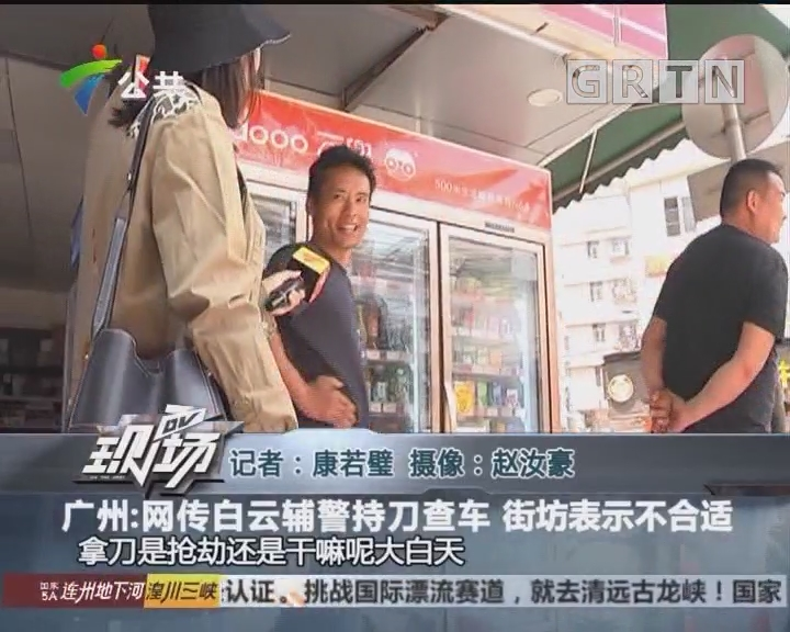 广州:网传白云辅警持刀查车 街坊表示不合适