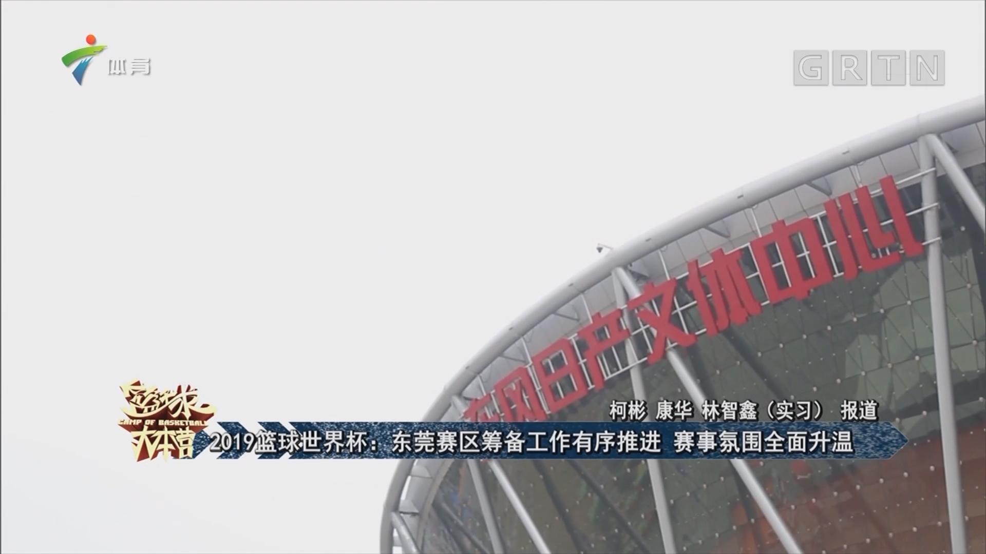 2019篮球世界杯:东莞赛区筹备工作有序推进 赛事氛围全面升温