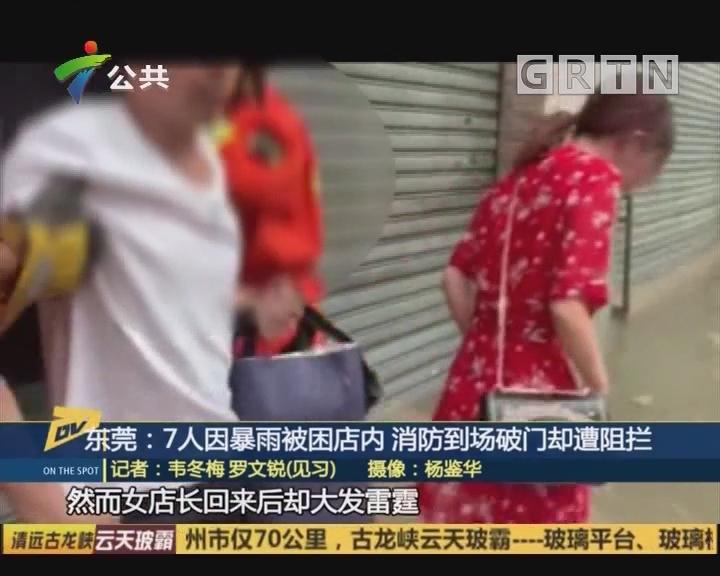 东莞:7人因暴雨被困店内 消防到场破门却遭阻拦