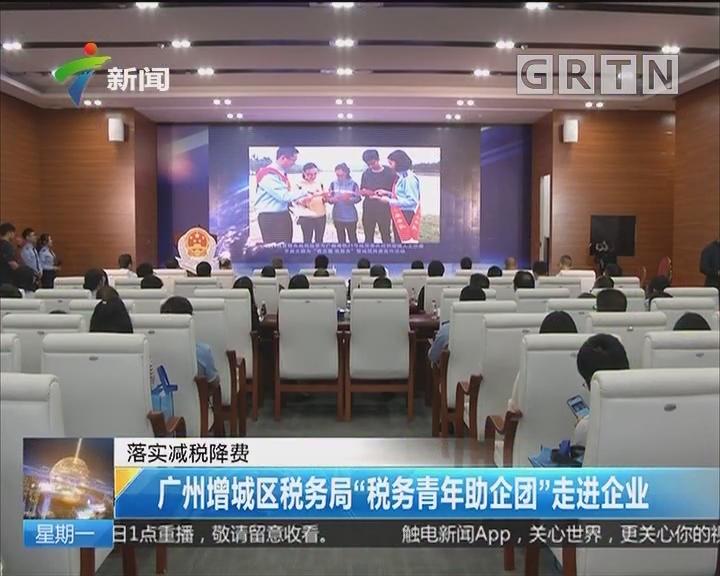 """落实减税降费:广州增城区税务局""""税务青年助企团""""走进企业"""