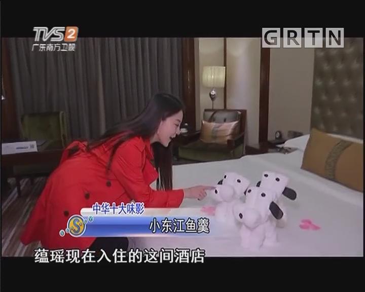中华十大味影:小东江鱼羹