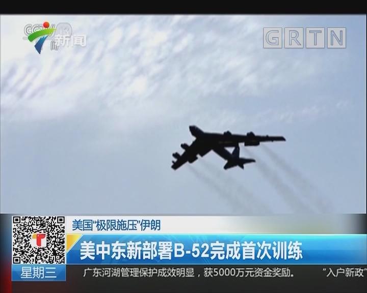 """美国""""极限施压""""伊朗 美中东新部署B-52完成首次训练"""