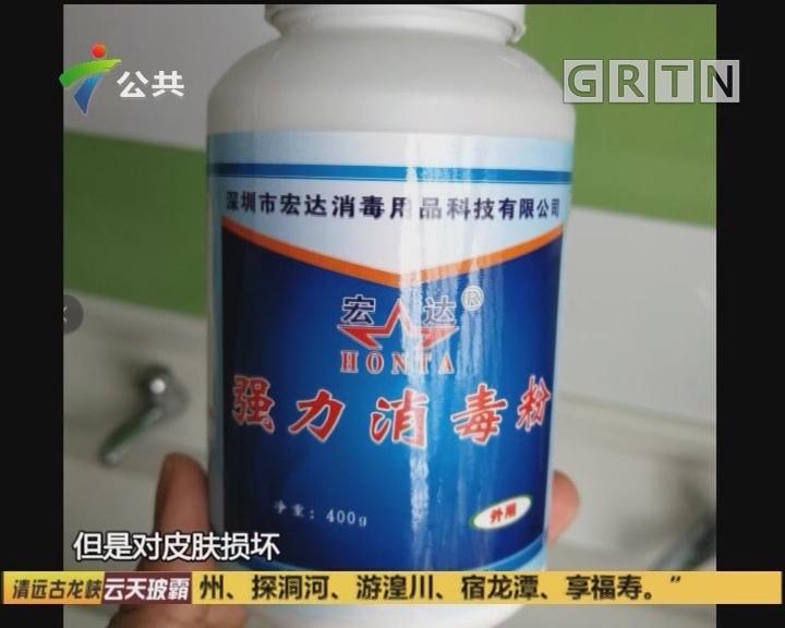 深圳:幼儿园用消毒水给孩子洗手 引发家长质疑