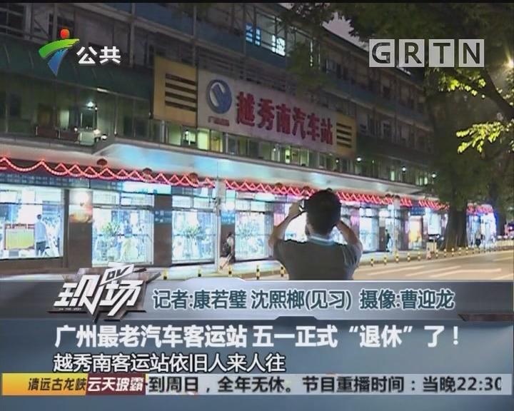 """广州最老汽车客运站 五一正式""""退休""""了!"""