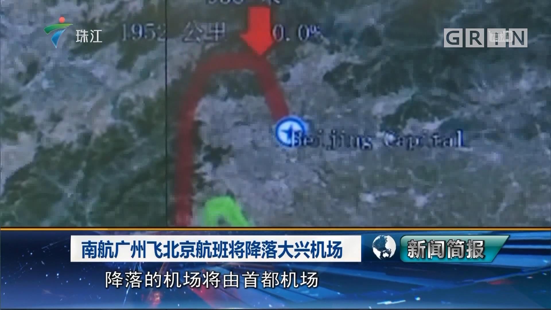 南航广州飞北京航班将降落大兴机场