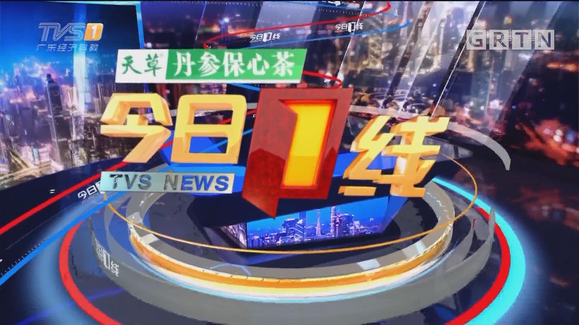 [HD][2019-05-25]今日一线:汛期提醒:龙舟水来袭 广东未来三天全是雨