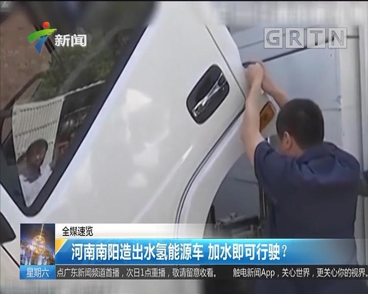河南南阳造出水氢能源车 加水即可行驶?