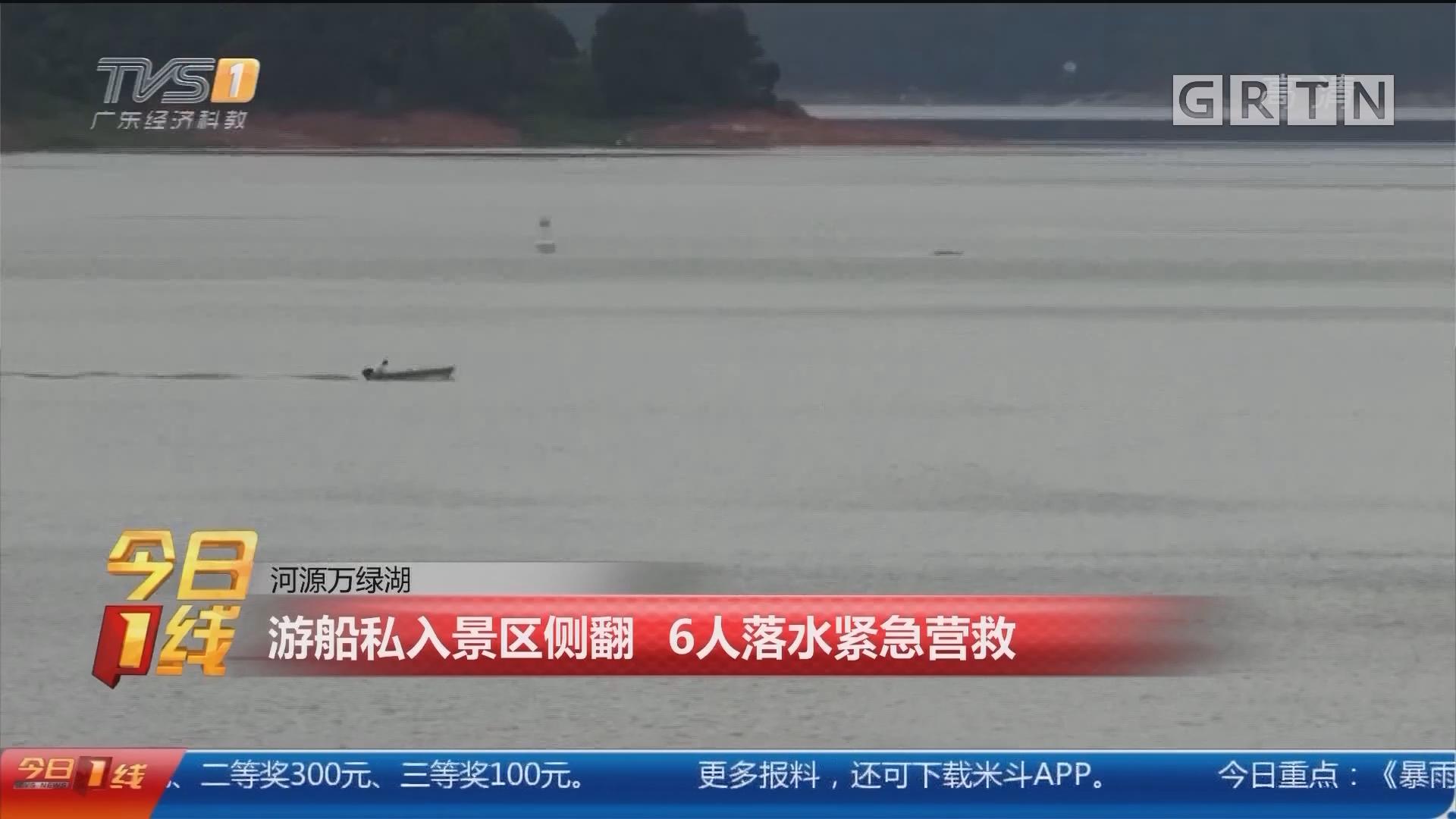 河源万绿湖:游船私入景区侧翻 6人落水紧急营救
