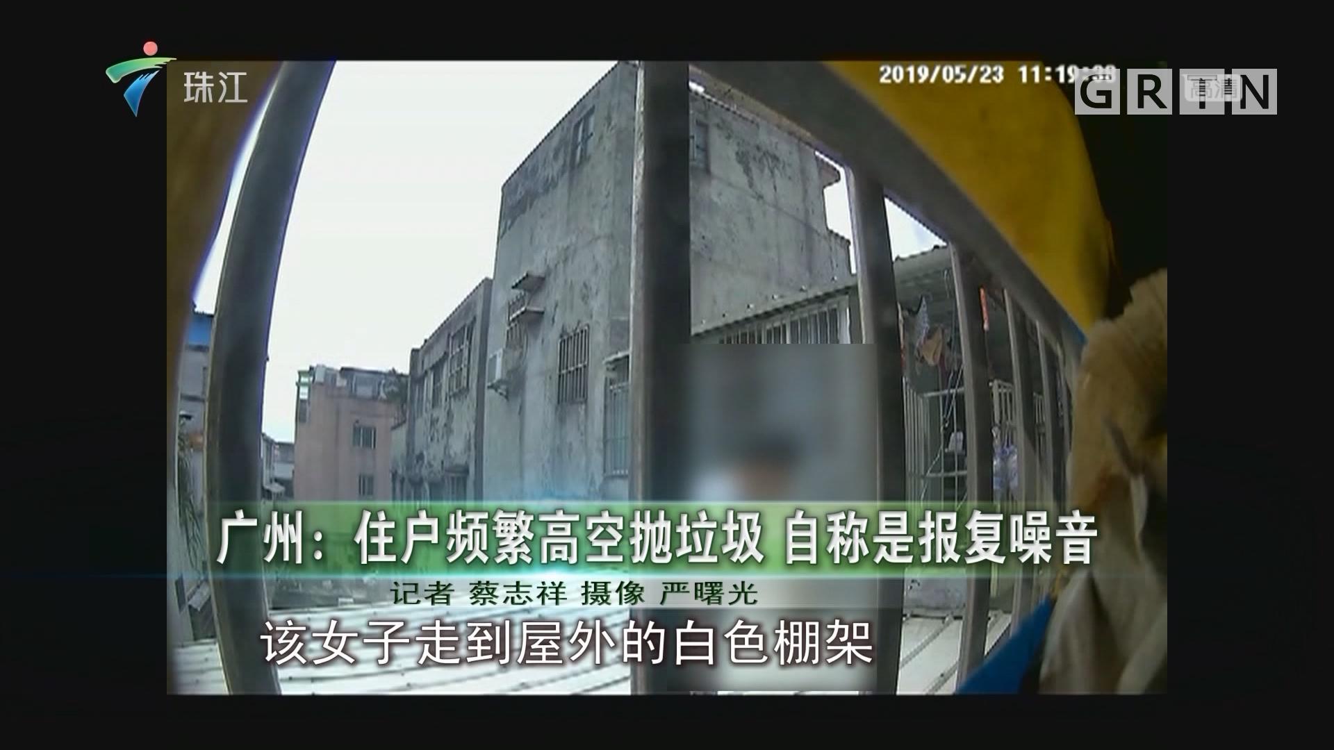 广州:住户频繁高空抛垃圾 自称是报复噪音