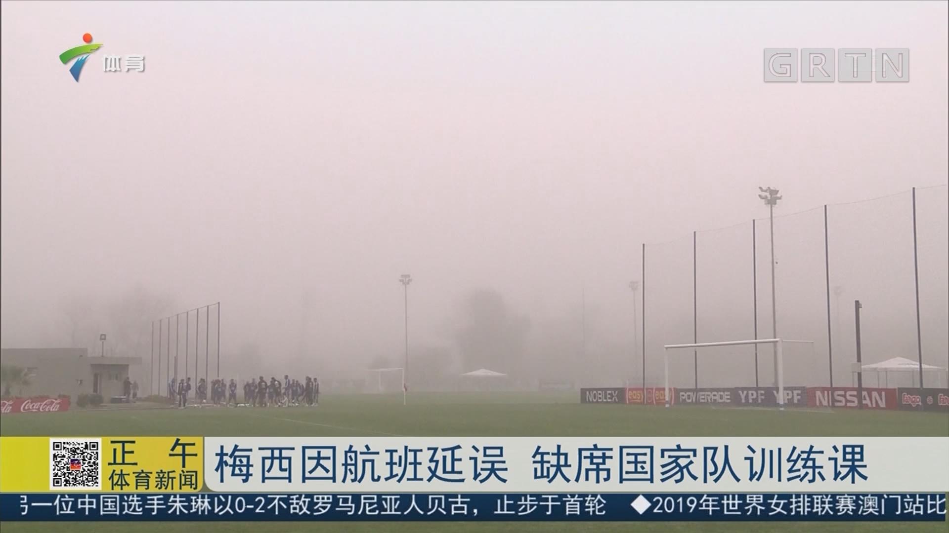梅西因航班延误 缺席国家队训练课
