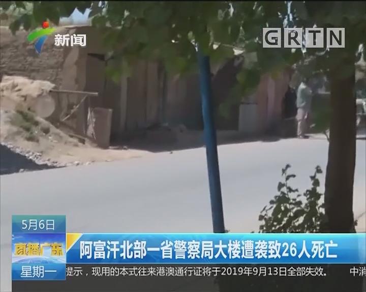 阿富汗北部一省警察局大楼遭袭致26人死亡