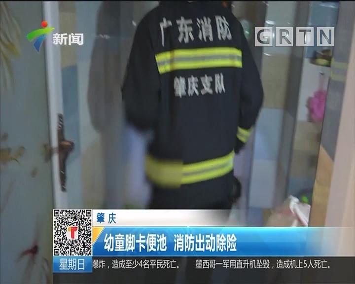肇庆:幼童脚卡便池 消防出动除险