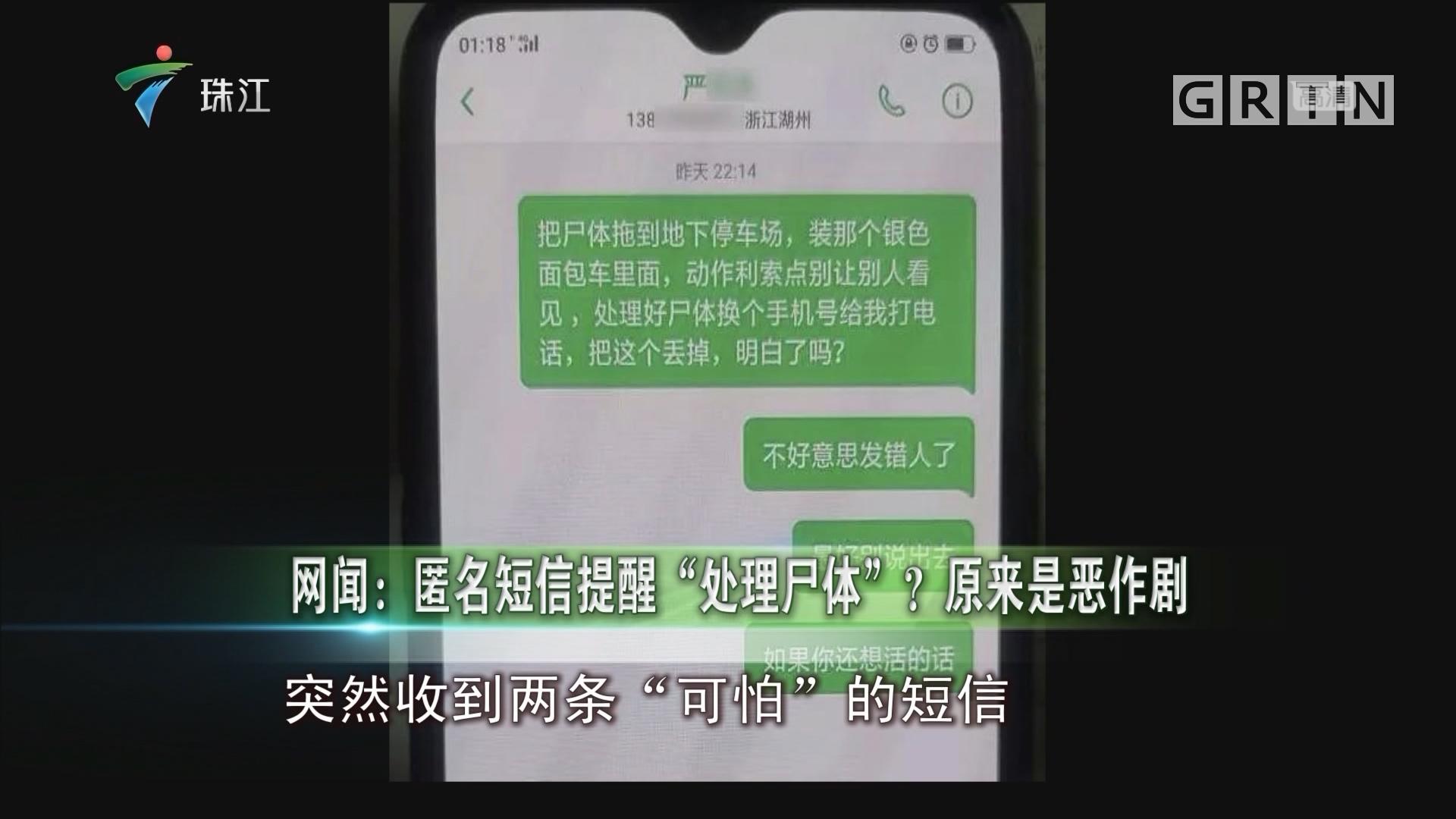 """网闻:匿名短信提醒""""处理尸体""""?原来是恶作剧"""