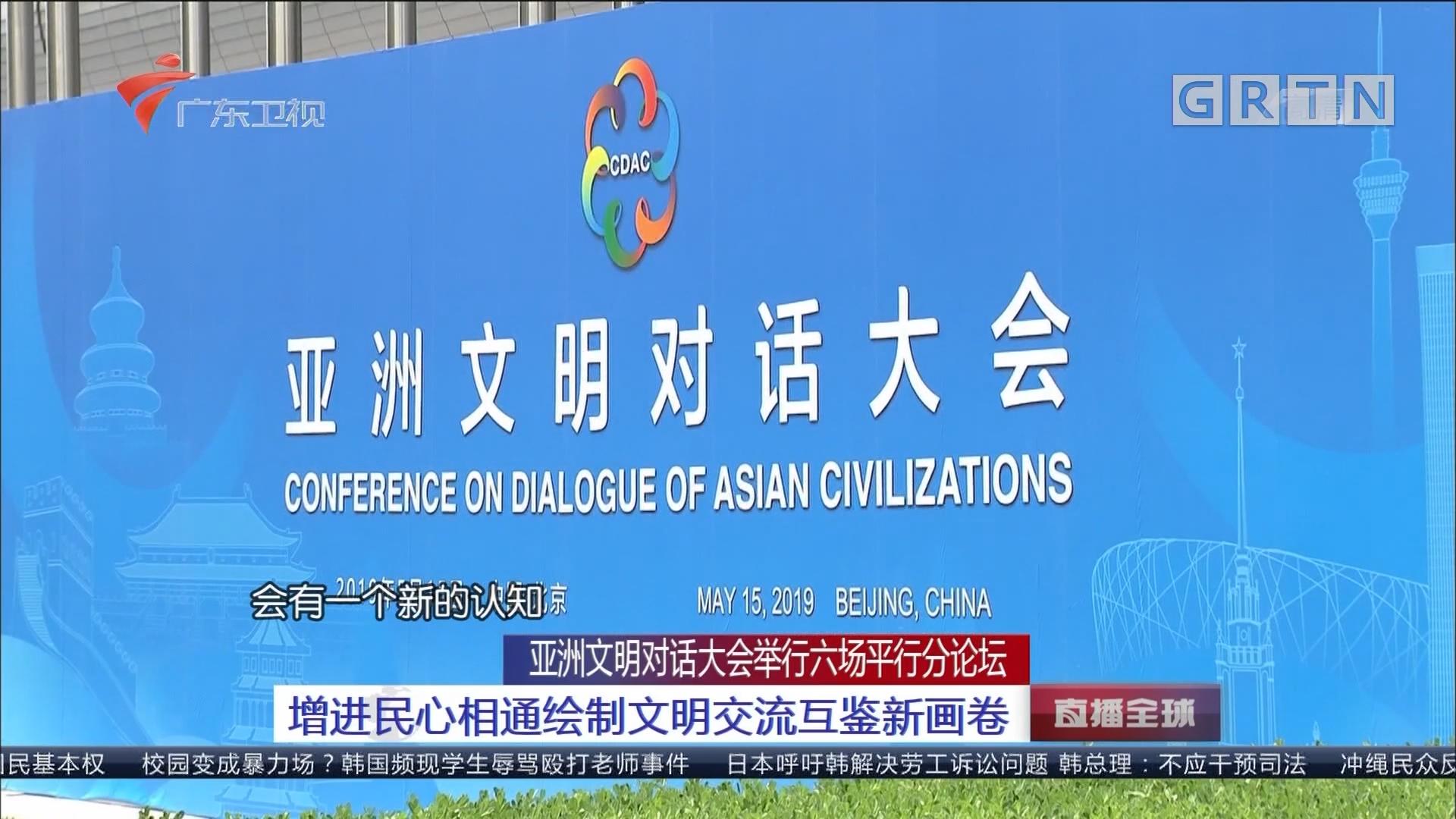 亚洲文明对话大会举行六场平行分论坛:增进民心相通绘制文明交流互鉴新画卷