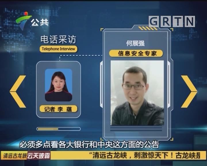 """惠州:错信微信陌生""""好友"""" 男子损失过十万元"""