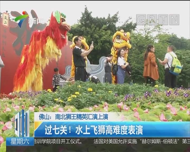佛山:南北狮王精英汇演上演 过七关!水上飞狮高难度表演