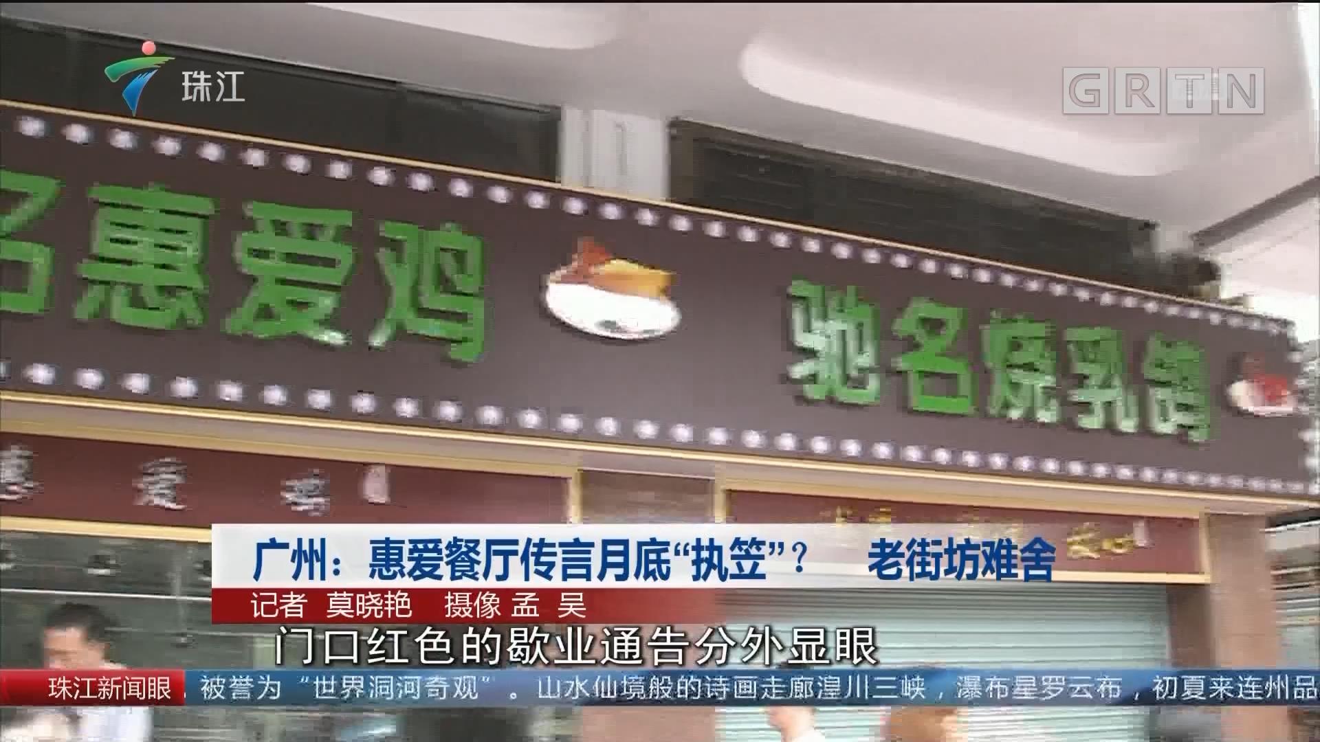 """广州:惠爱餐厅传言月底""""执笠""""? 老街坊难舍"""
