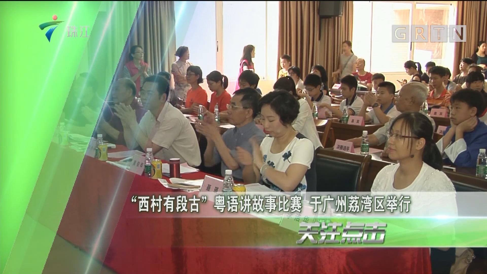 """""""西村有段古""""粤语讲故事比赛 于广州荔湾区举行"""