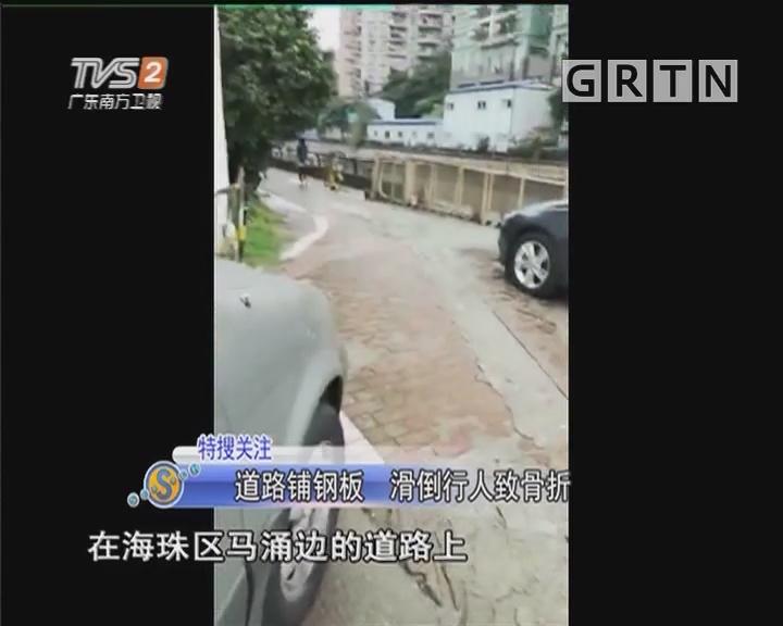 道路铺钢板 滑倒行人致骨折