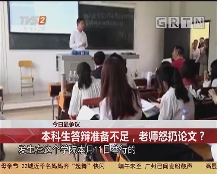 今日最争议:本科生答辩准备不足,老师怒扔论文?