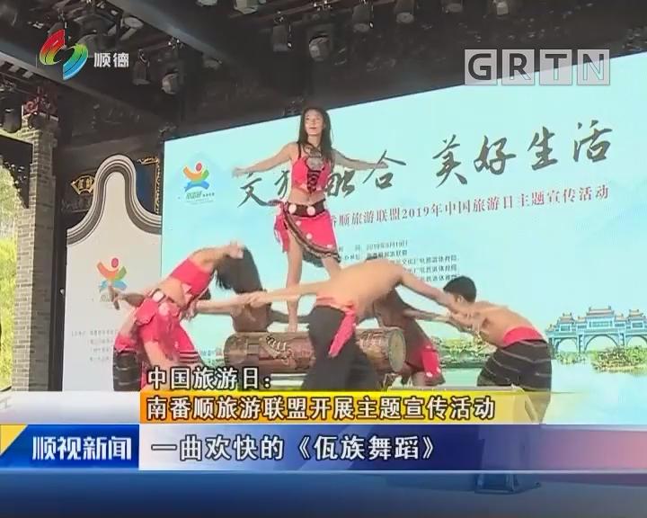 中国旅游日:南番顺旅游联盟开展主题宣传活动