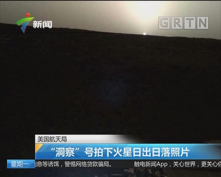 """美国航天局:""""洞察""""号拍下火星日出日落照片"""
