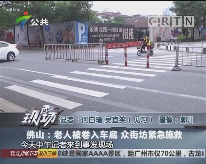 佛山:老人被卷入车底 众街坊紧急施救