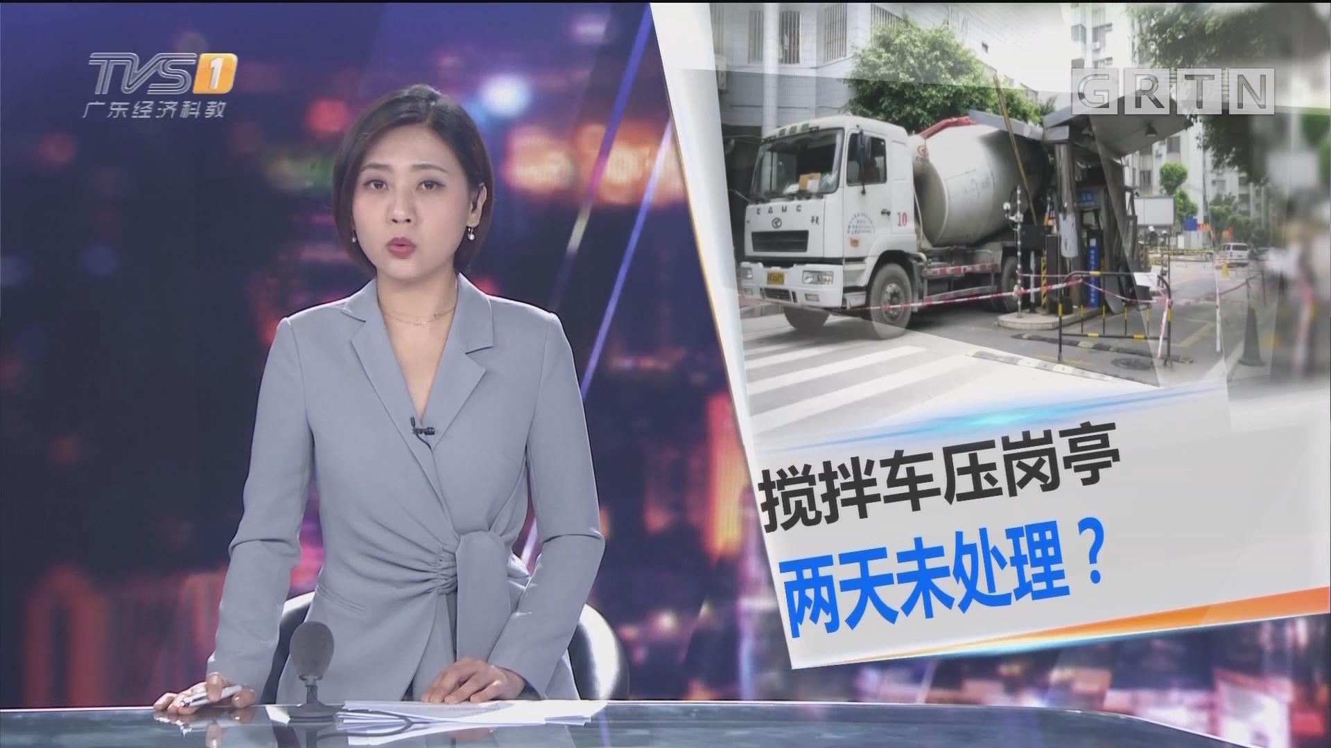 佛山禅城:小区岗亭被搅拌车压变形 两天未处理?