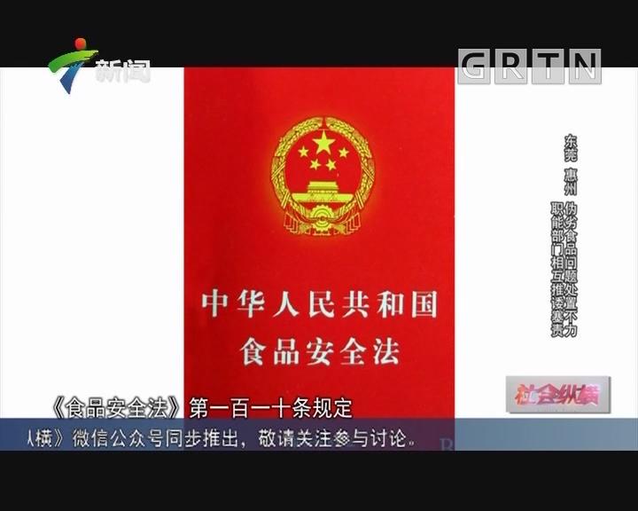 [2019-05-15]社会纵横:东莞 惠州 伪劣食品问题处置不力 职能部门相互推诿塞责
