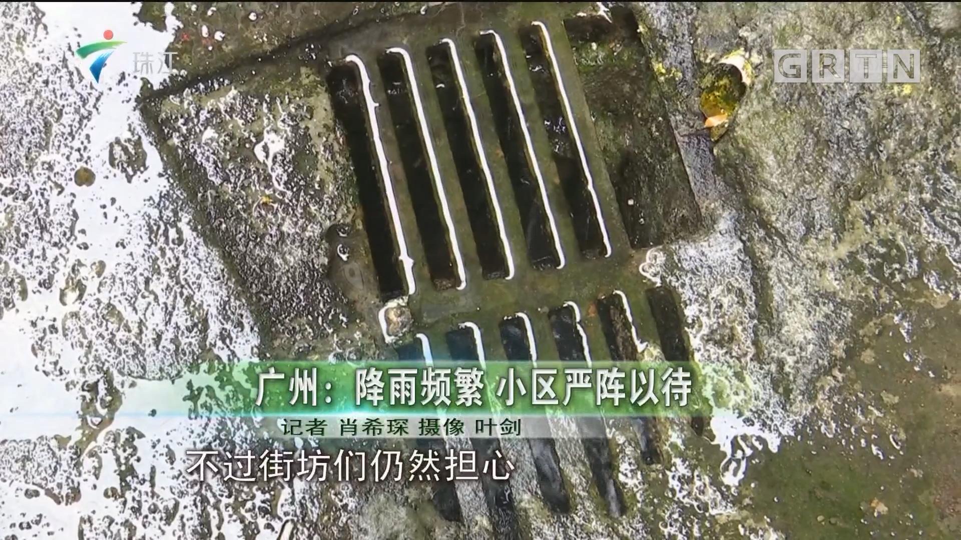 广州:降雨频繁 小区严阵以待