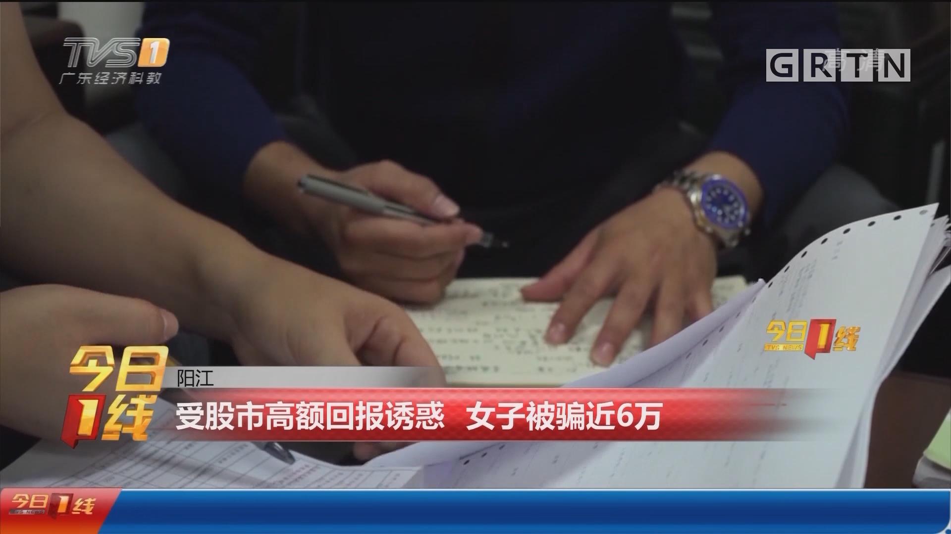阳江:受股市高额回报诱惑 女子被骗近6万