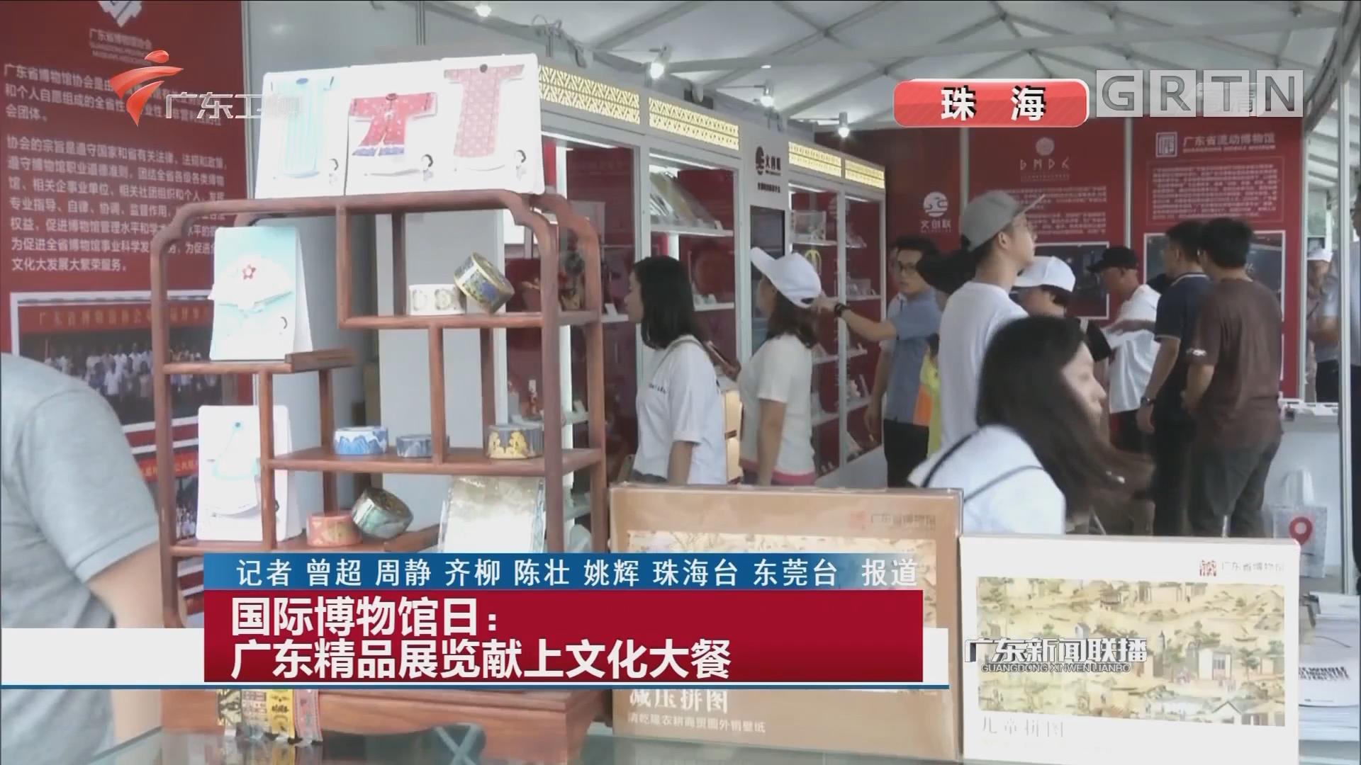 国际博物馆日:广东精品展览献上文化大餐