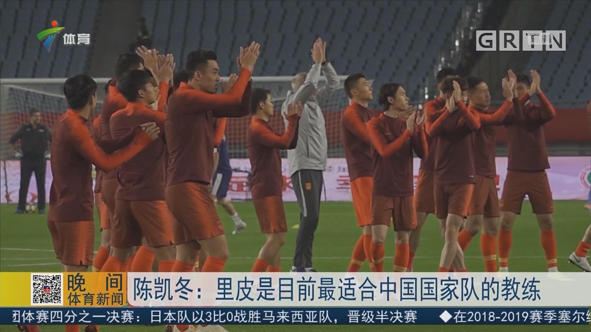 陈凯冬:里皮是目前最适合中国国家队的教练
