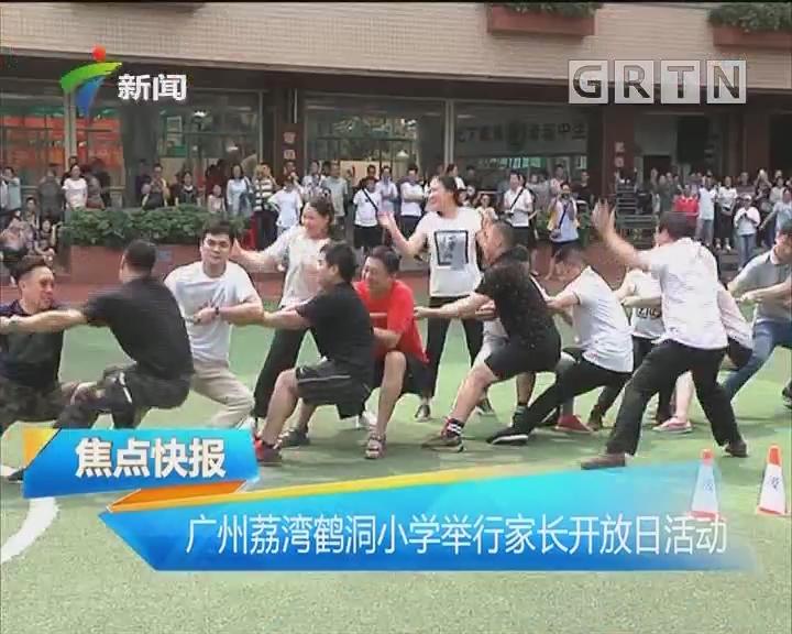 广州荔湾鹤洞小学举行家长开放日活动