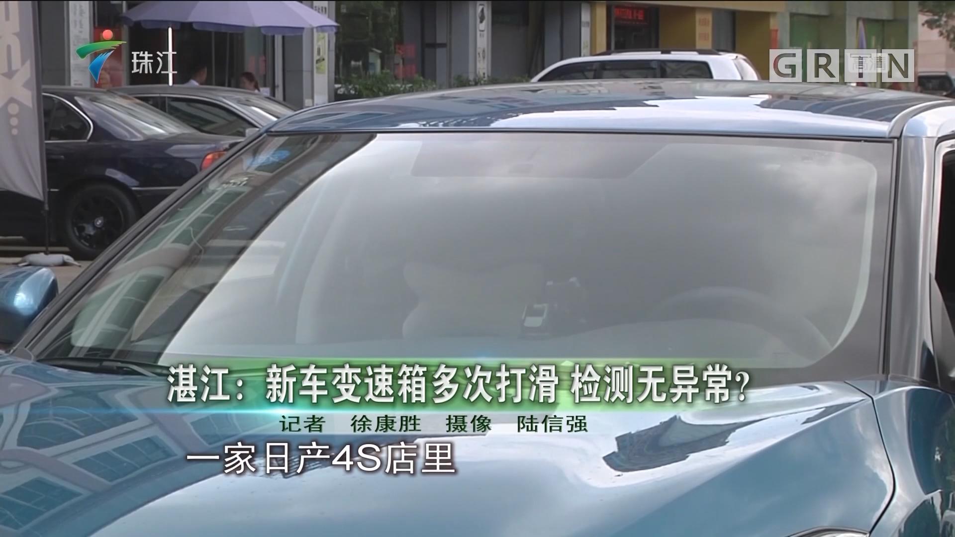 湛江:新车变速箱多次打滑 检测无异常?