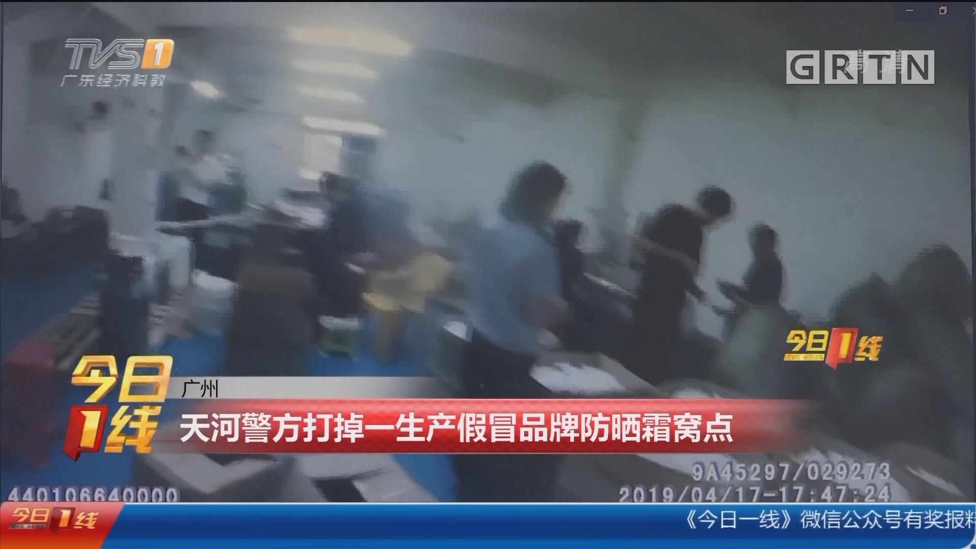 广州:天河警方打掉一生产假冒品牌防晒霜窝点