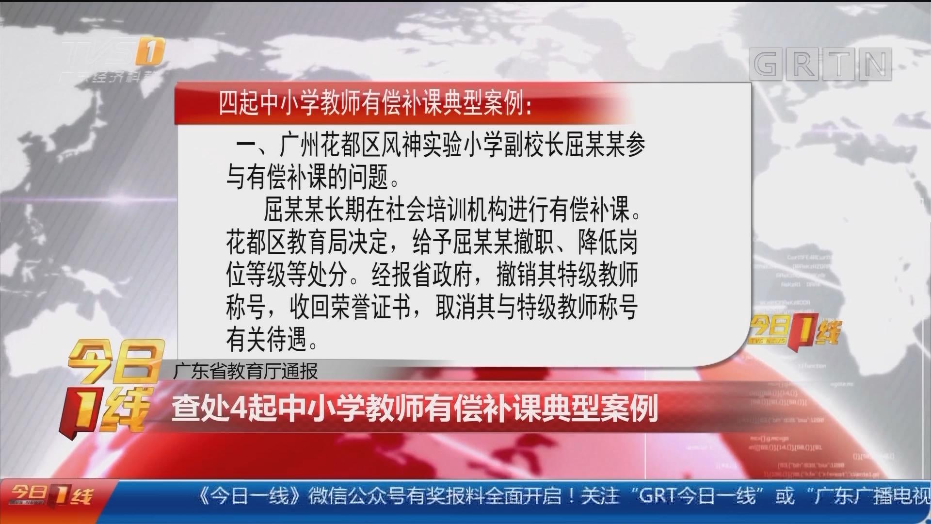 广东省教育厅通报:查处4起中小学教师有偿补课典型案列