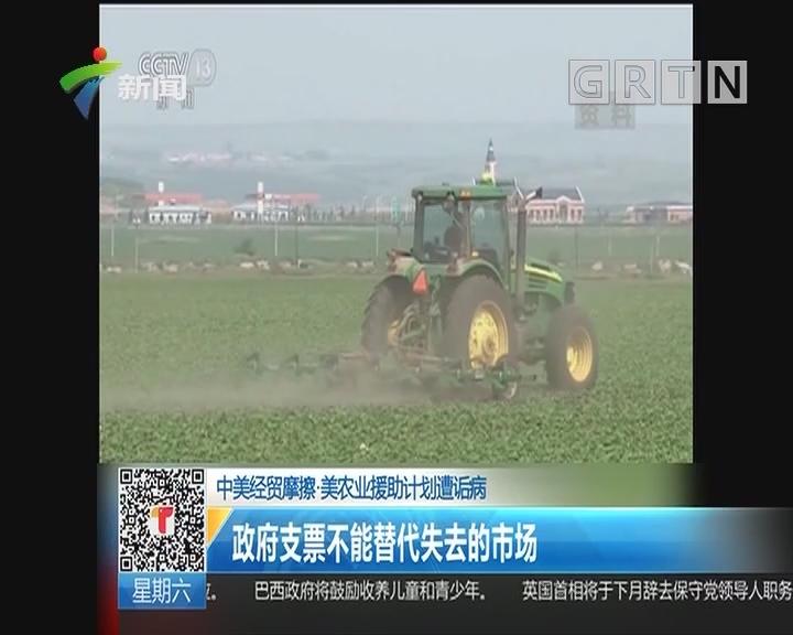 中美经贸摩擦 美农业援助计划遭诟病:政府支票不能替代失去的市场