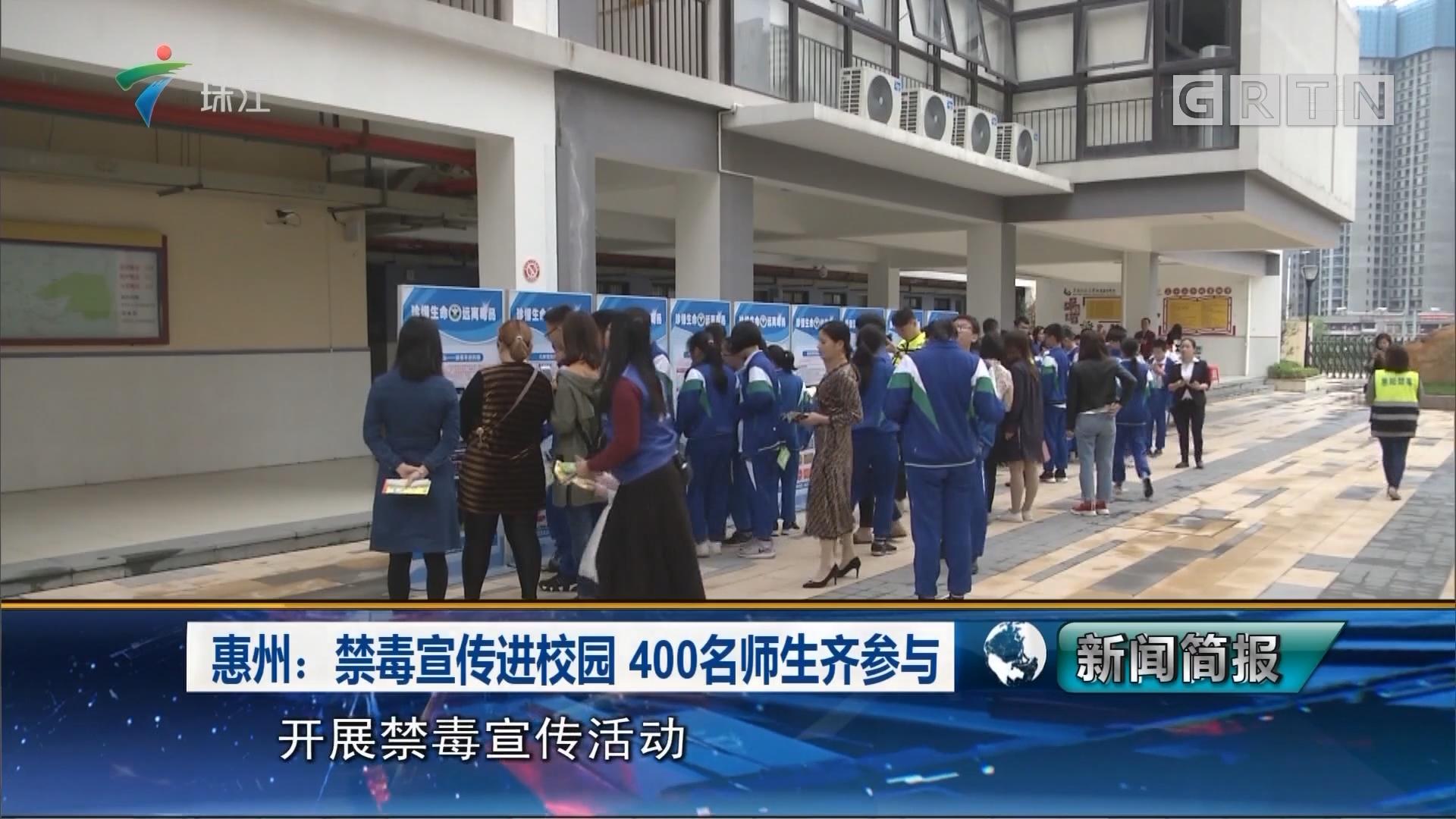 惠州:禁毒宣传进校园 400名师生齐参与