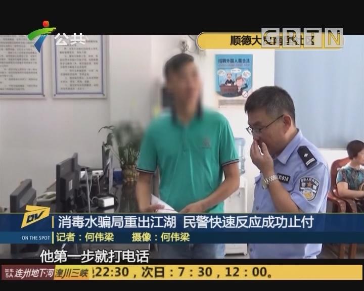 消毒水骗局重出江湖 民警快速反应成功止付