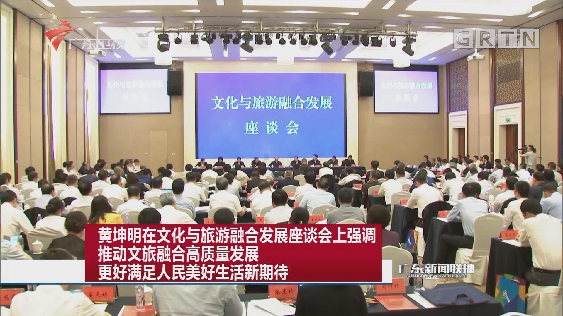 黄坤明在文化与旅游融合发展座谈会上强调 推动文旅融合高质量发展 更好满足人民美好生活新期待