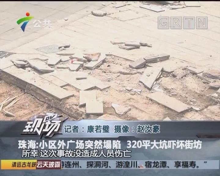 珠海:小区外广场突然塌陷 320平大坑吓坏街坊