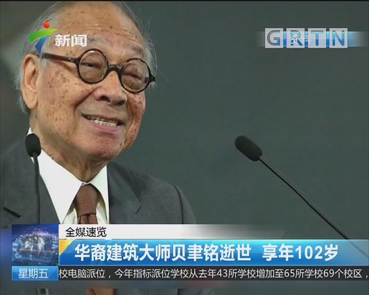 华裔建筑大师贝聿铭逝世 享年102岁