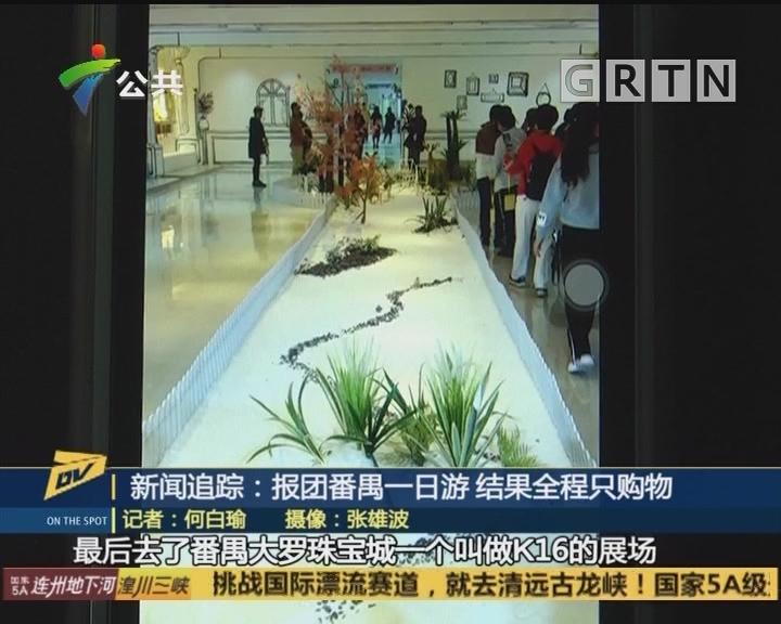 新闻追踪:报团番禺一日游 结果全程只购物