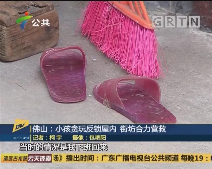 佛山:小孩贪玩反锁屋内 街坊合力营救
