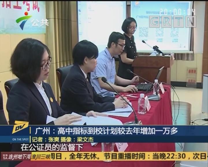 广州:高中指标到校计划较去年增加一万多