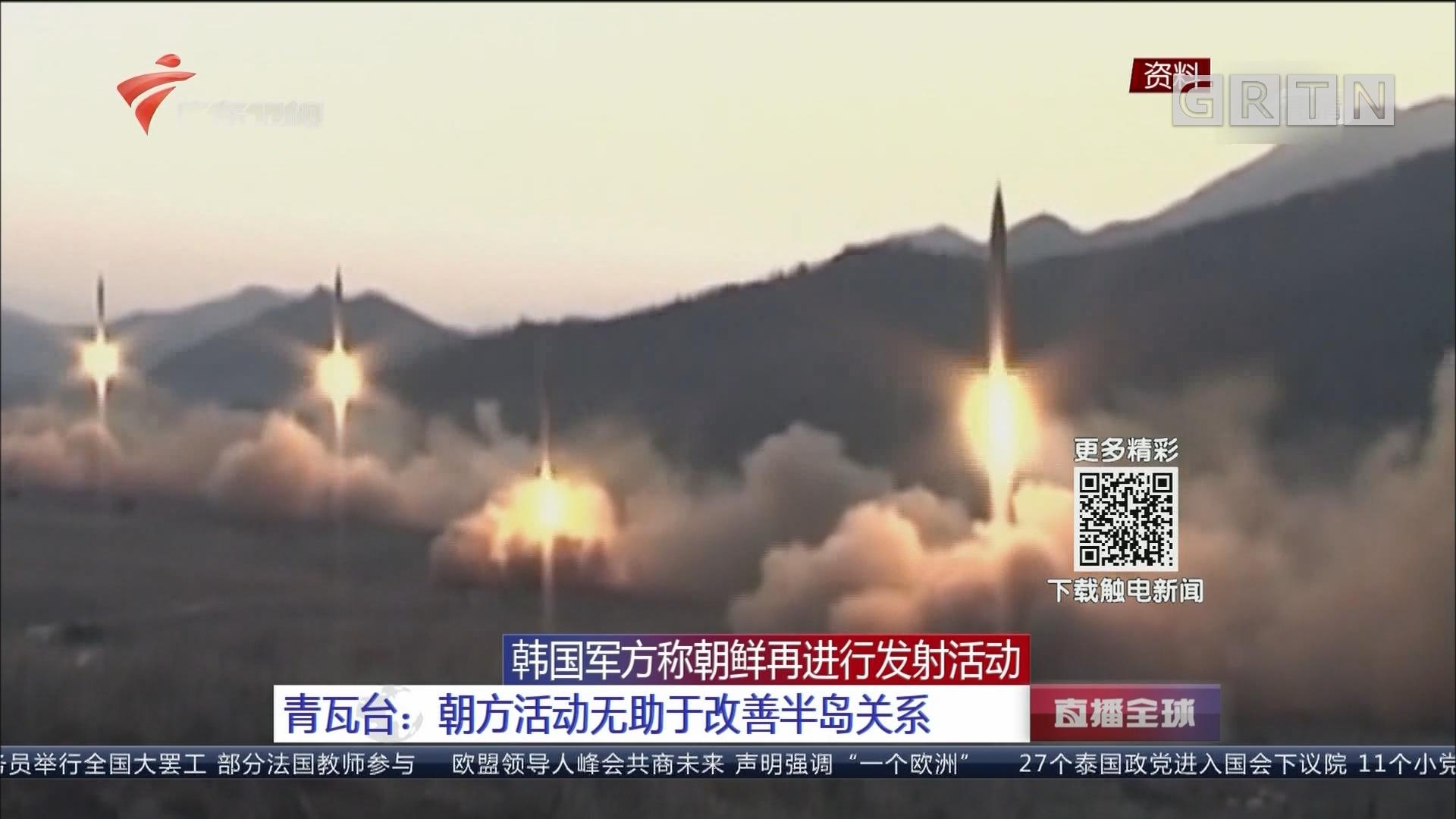 韩国军方称朝鲜再进行发射活动 青瓦台:朝方活动无助于改善半岛关系