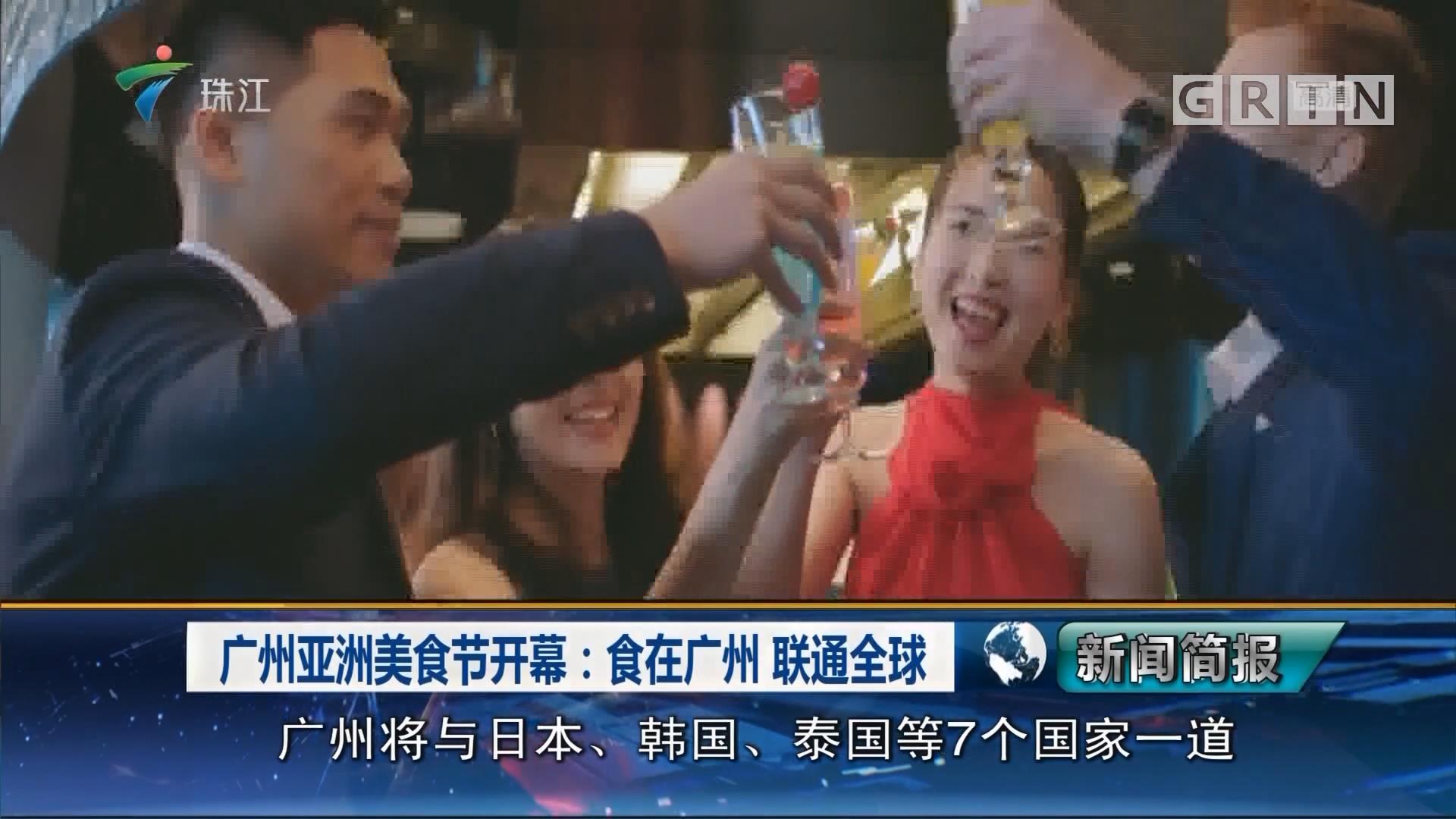 广州亚洲美食节开幕:食在广州 联通全球